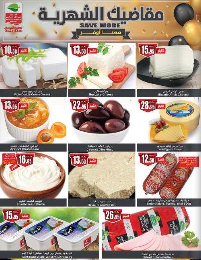 عروض أسواق العثيم اليوم اطعمة غذائية